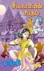 Sivagamiyin Sabatham Tamil Novel PDF Download - சிவகாமியின் சபதம்
