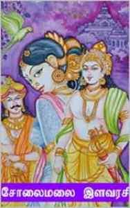 Solaimalai Ilavarasi PDF Download - novel free download link
