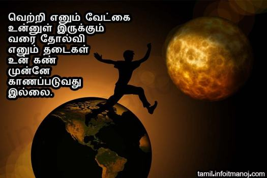 Best Motivational Quotes In Tamil Images Images Hd Download