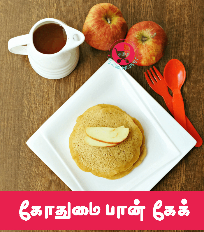 Eggless wheat apple pancake