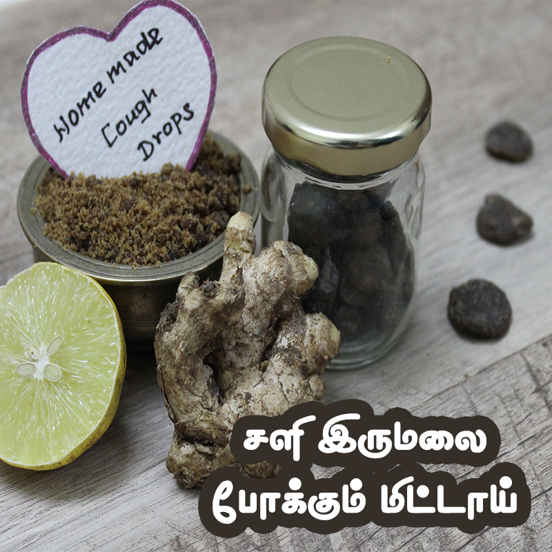 Homemade Cough Drops in Tamil