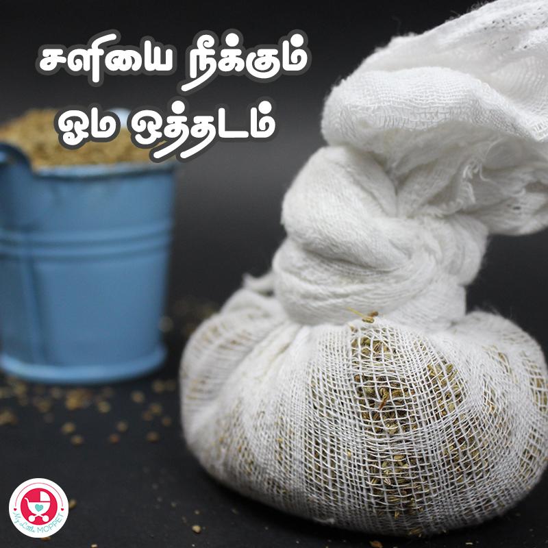 Sali veetu vaithiyam-Omam othadam
