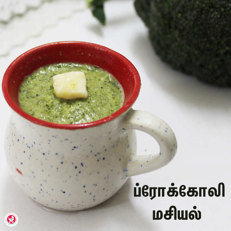 Broccoli Butter Masiyal for babies in Tamil