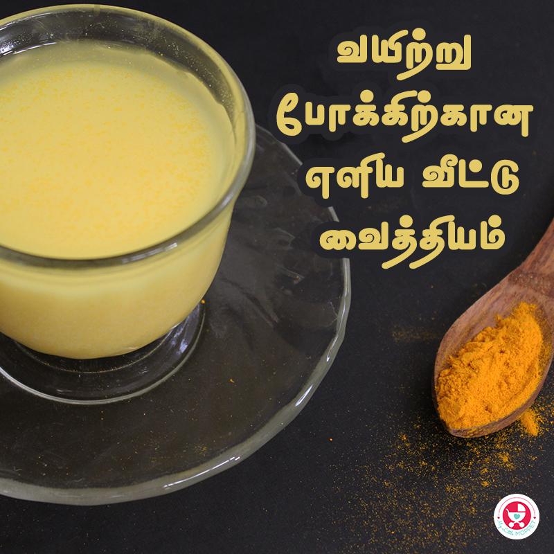 vayitru pokku home remedy in tamil