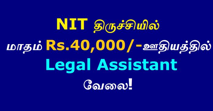 NIT Tiruchy Recruitment 2021