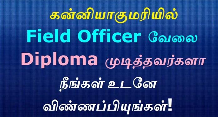 Svatantra Microfin Pvt Ltd Recruitment 2021