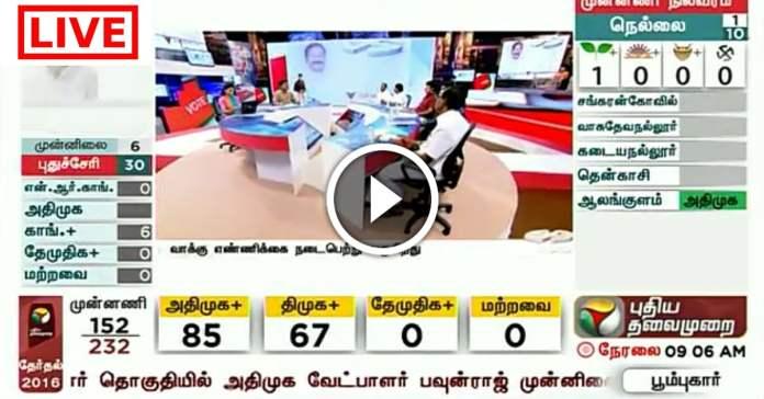TN Election Results – Live Update – Puthiya Thalaimurai News