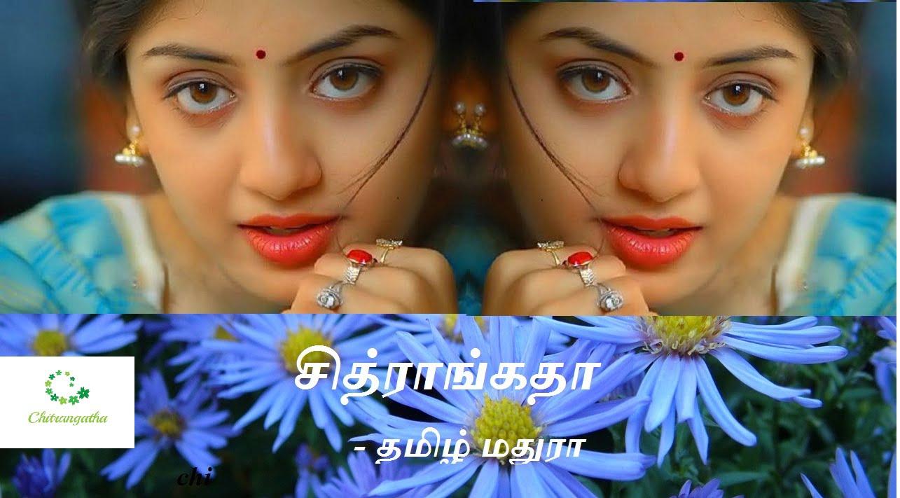 சித்ராங்கதா - பாகம் 2 - Tamil Madhura