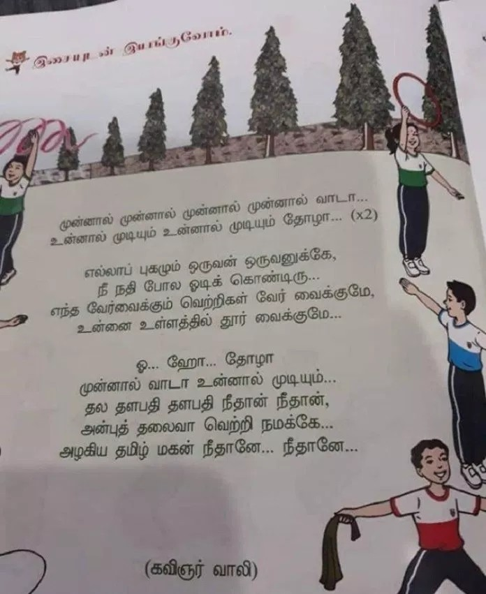 Vijay movie song placed in school book