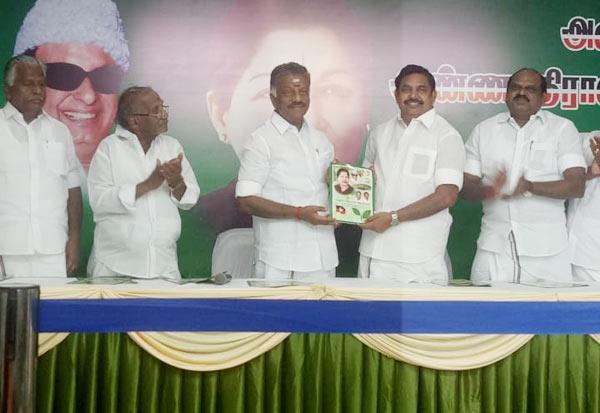 அதிமுக தேர்தல் அறிக்கை - ஓ.பி.எஸ் வெளியிடு