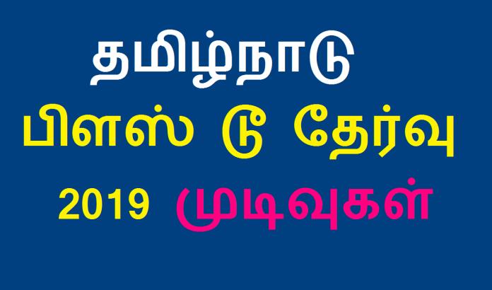 தமிழ்நாடு பிளஸ் டூ தேர்வு 2019 முடிவுகள்