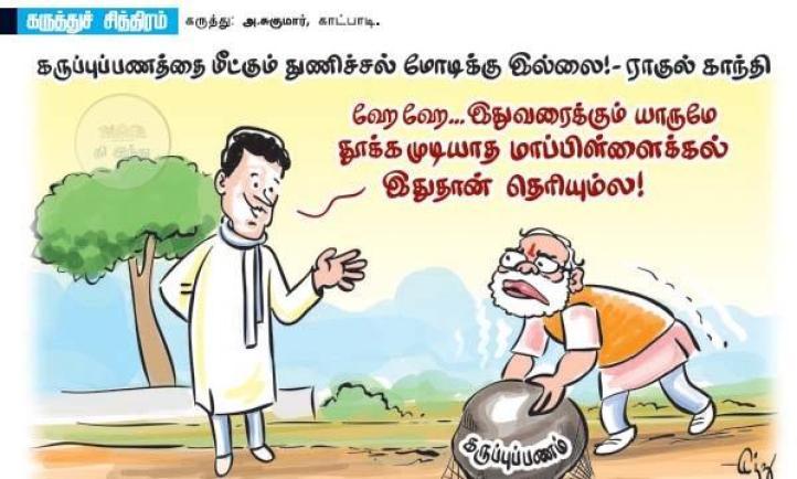 modi balck money cartoon