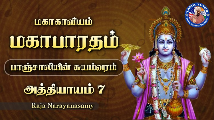 Chapter 7 - Panjaliyin Suyamvaram