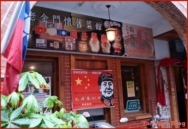 《金門美食》金城鎮-戀戀紅樓