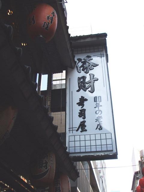 《台北美食》添財日本料理