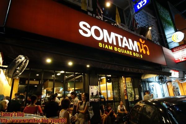 《曼谷美食》Samtom Nua青木瓜沙拉專賣