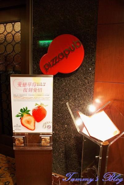 《台北美食》喜來登飯店 。比薩屋 – Valentine's Dinner