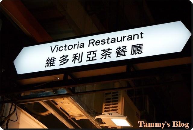 《台北美食》西門町。維多利亞茶餐廳