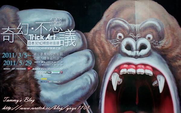 《台北旅遊》士林。奇幻‧不思議日本3D幻視藝術畫展(已經展完了馬後炮篇)