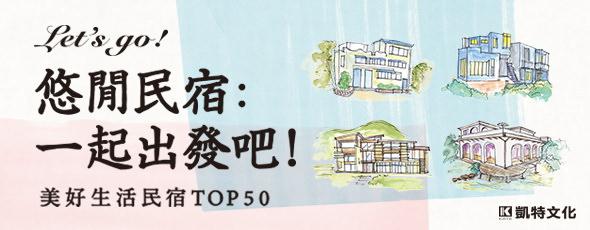 《新書推薦》悠閒民宿 一起出發吧!美好生活民宿TOP 50 by 泰咪