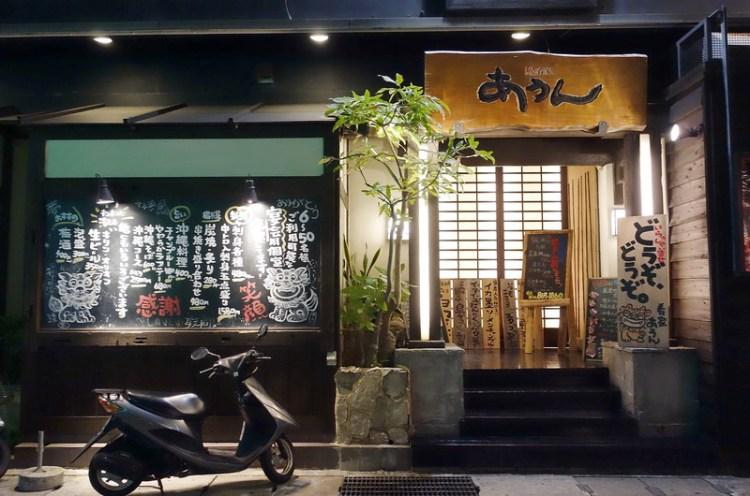 《沖繩美食》あうん居酒屋 美食美酒美氣氛
