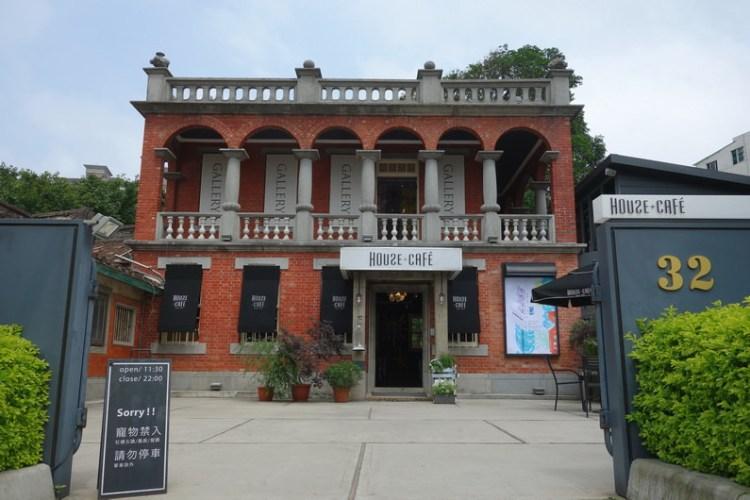 《中壢美食》HOUSE + CAFÉ SINCE 1910 紅樓裡的歐洲風景