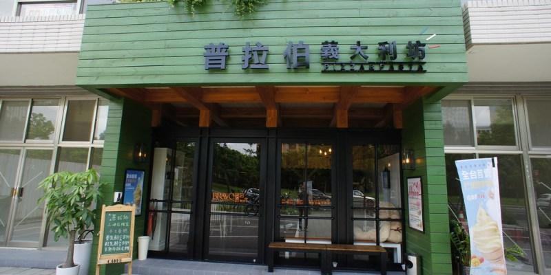 《台北下午茶》BRAVO普拉伯義大利坊三峽店 北大特區裡的美麗餐廳