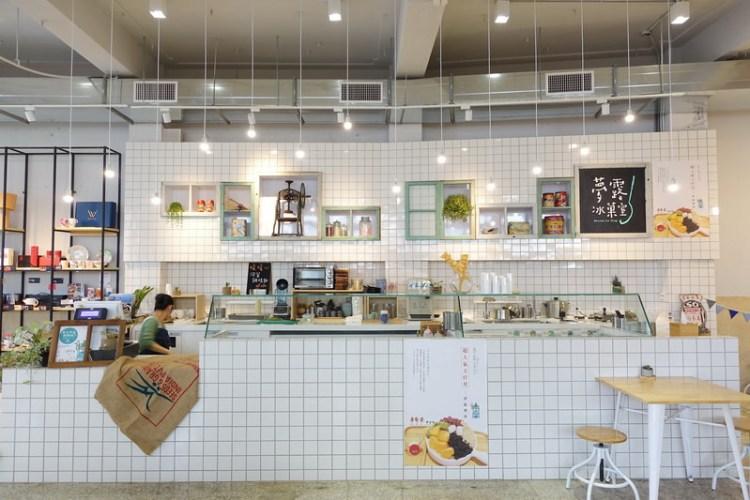 《嘉義旅遊》承億小鎮慢讀 書店/那個那個咖啡/夢露冰菓室/Long light lounge