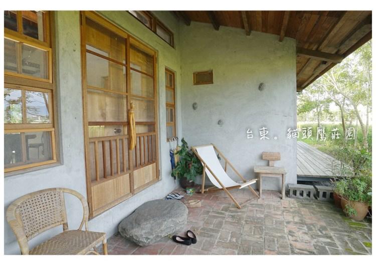 《台東民宿》貓頭鷹莊園 台東市最美麗的農舍旅居