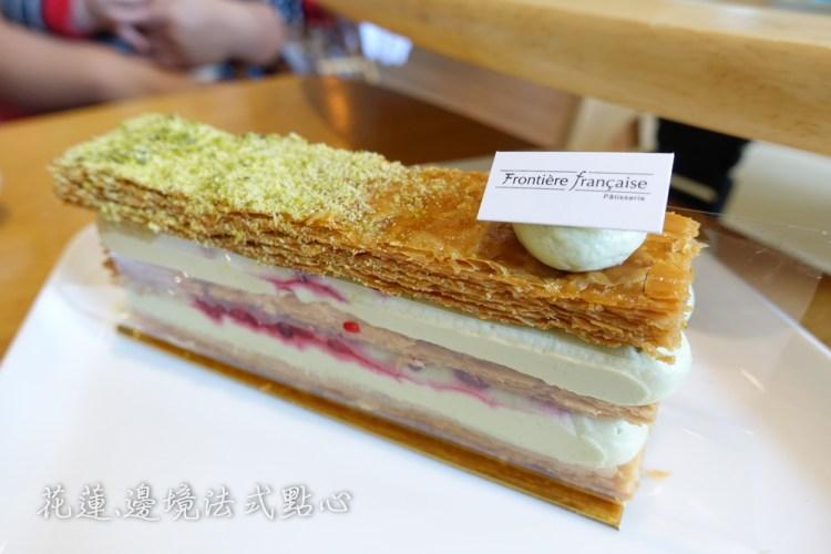 《花蓮美食》邊境法式點心坊 花蓮甜點界的一抹曙光