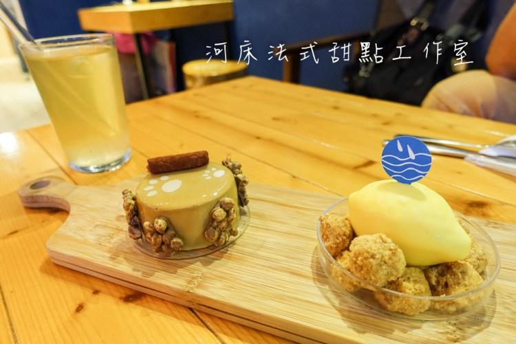 《台北甜點》河床法式甜點工作室Pâtisserie Rivière 環保動保主題甜點