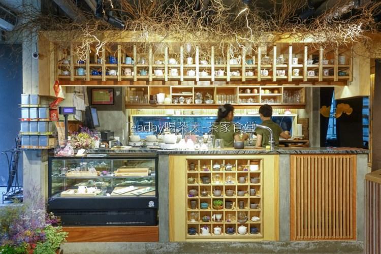 《鶯歌美食》Teaday喝茶天-茶家食堂 鶯歌陶瓷老街裡的文青茶館