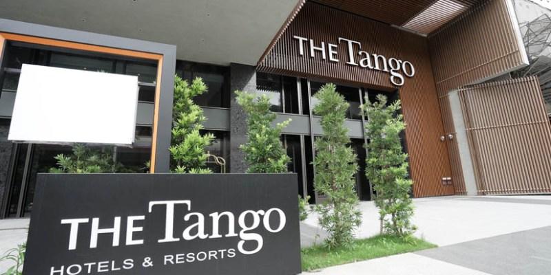 《台北飯店》The Tango天閣酒店劍潭館 捷運劍潭站旁巧而美飯店