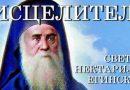 Књига о светитељу и на мобилном телефону