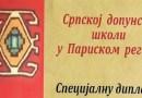 Признање чуварима српске народне културе из Париза