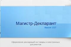 Магистр-Декларант