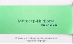Магистр-Информ