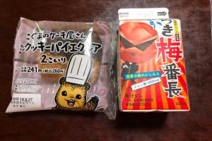 こぐまのケーキ屋さんミニクッキーパイエクレアとやみつき梅番長の商品画像