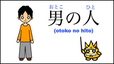 otoko-no-hito