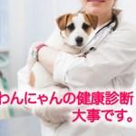 健康診断キャンペーン
