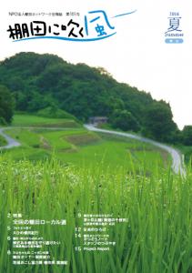 会報「棚田に吹く風」101号