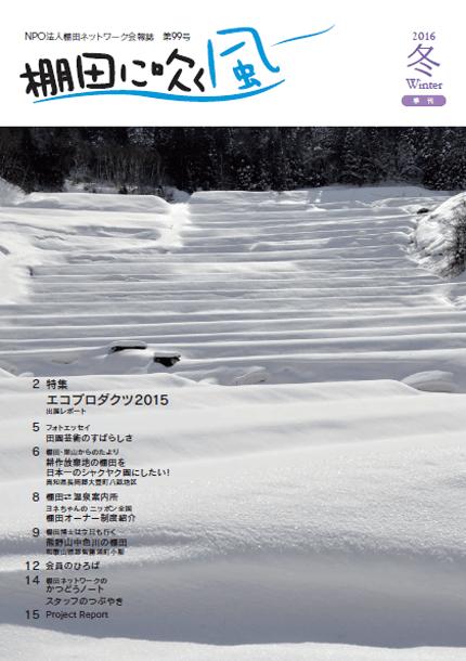 会報「棚田に吹く風」2016年冬号