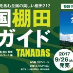 「全国棚田ガイド TANADAS」の特設サイトオープン!棚田ネットWEBショップで送料無料にて販売開始!