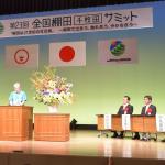 第23回目の全国棚田(千枚田)サミットが9月28日、29日、長崎県波佐見町で開催されました。