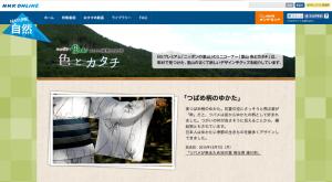 NHKニッポンの里山