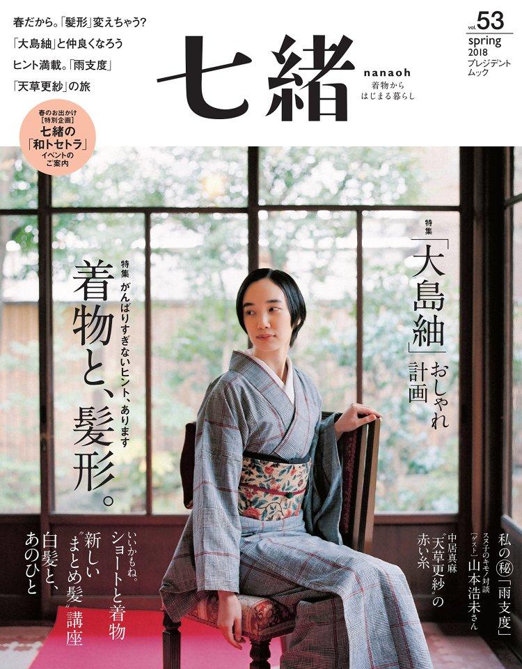 七緒 vol.53 表紙
