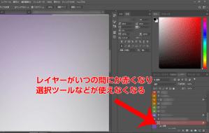 Photoshop-レイヤーが赤っぽくなり、選択ツールなどが使えない