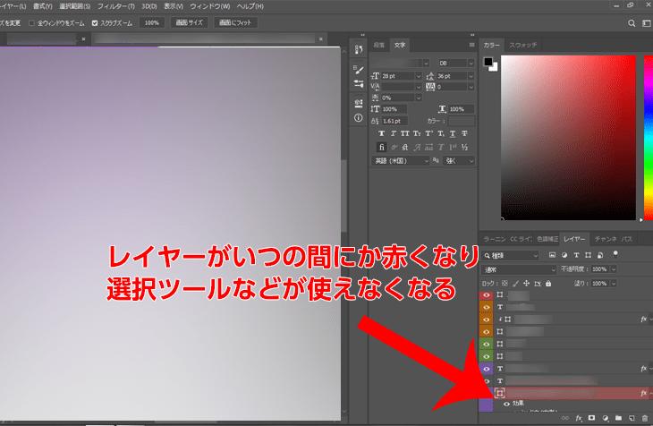 タナゴコロオフィス Photoshop レイヤー 赤っぽく