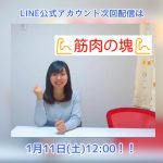 【LINE公式アカウント配信】筋力チェック