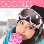 スノーボードのゴーグルのおすすめ(レディース編)!オークリーなど人気ブランドも紹介!